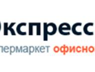Экспресс Офис Филиал компании «Экспресс-офис» в городе Санкт-Петербург занимаетс
