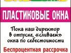 Смотреть изображение Продажа домов Продаю пластиковые окан 34985757 в Саранске