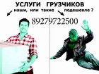Свежее изображение  грузоперевозки,грузчики, 37987817 в Саранске