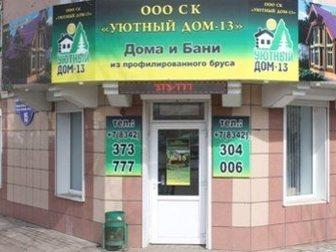 Скачать бесплатно изображение  ООО СК УЮТНЫЙ ДОМ-13 32856569 в Саранске