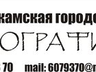 Фото в Услуги компаний и частных лиц Разные услуги Оперативная полиграфия: визитки, буклеты, в Сарапуле 0