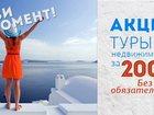 Просмотреть фото Горящие туры и путевки За недвижимостью в Грецию БЕЗ ОБЯЗАТЕЛЬСТВ 32422554 в Саратове