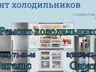 Изображение в Ремонт электроники Ремонт бытовой техники Если Вы ищите, где осуществить ремонт холодильников в Саратове 0