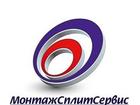 Изображение в Ремонт электроники Ремонт бытовой техники Компания МонтажСплитСервис предлагает услуги в Саратове 0
