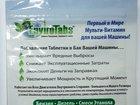 Скачать бесплатно foto Присадки к топливу Биокатализатор для экономии любого топлива ( бензин, дизель,газ) EnviroTabs 33076541 в Саратове
