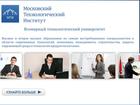 Просмотреть foto  Московский Технологический Институт 33390429 в Саратове