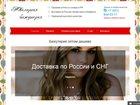 Фото в Красота и здоровье Бижутерия Продается работающий интернет-магазин ювелирной в Саратове 35000