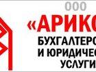 Изображение в Услуги компаний и частных лиц Юридические услуги Оказываю юридические услуги:  -регистрации в Саратове 2000
