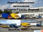 Свежее foto  Переделать грузопассажирскую газель (автолайн, микроавтобус) Газ 2705, 33021 в бортовую, еврофургон, эвакуатор ломаного типа 35257475 в Саратове