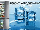 Фото в   Вы чувствуете, что с вашим холодильником в Саратове 0