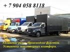Фото в Авто Автосервис, ремонт Купить грузовой фургон:   1. Промтоварный в Саратове 0