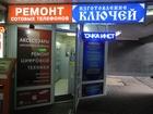 Фотография в Хозяйство и быт Изготовление ключей Мы рады предложить Вам следующие виды услуг в Белгороде 0
