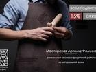 Новое фото Аксессуары Аксессуары из кожи ручной работы 37218097 в Саратове