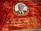 Скачать foto  переходящее красное знамя 38134802 в Саратове
