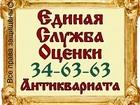 Изображение в Хобби и увлечения Антиквариат Единая служба бесплатной оценки антиквариата в Саратове 1000000