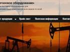 Скачать изображение Разное Резервуарное оборудование и другая продукция для нефтебаз в компании Нефтегазовое оборудование 39583991 в Саратове