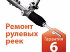 Новое фотографию  Ремонт рулевых реек в Саратове 39723250 в Саратове