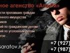 Новое фото Услуги детективов Услуги лицензированного частного детектива 40018254 в Саратове