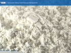 Увидеть фото Строительные материалы мрамор молотый фракционированный с доставкой 45649098 в Саратове
