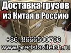 Увидеть foto  Карго доставка грузов из Китая в Россию 62157683 в Санкт-Петербурге