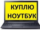 Скачать foto Ноутбуки Скупка ноутбуков, нетбуков, планшетов, б/у, в рабочем состоянии, можно с дефектами, 68607435 в Саратове