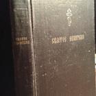 Продам евангелие 1914 г