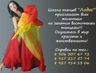 """Школа танцев Лодос Приглашаем всех желающих в школу танца """"Лодос""""! ! ! В нее мож"""