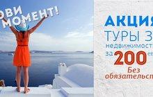 За недвижимостью в Грецию