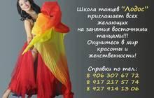 Школа танцев Лодос