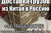 Карго доставка грузов из Китая в Россию