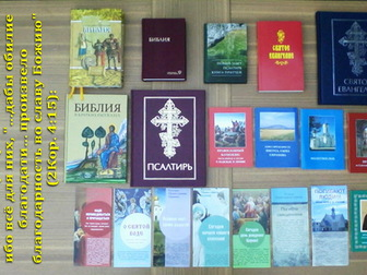 Свежее фотографию  Православная литература благотворительно 37702090 в Энгельсе