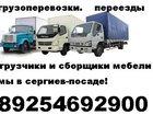 Скачать бесплатно фотографию Транспорт, грузоперевозки грузоперевозки переезды грузчики 32780324 в Сергиев Посаде