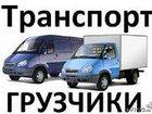 Фото в Авто Транспорт, грузоперевозки Грузоперевозки по городу району области меж в Сергиев Посаде 0