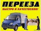 Фотография в Авто Транспорт, грузоперевозки Акция газель + 2 грузчика+ помощь водителя в Сергиев Посаде 0