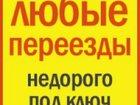 Скачать бесплатно фотографию Транспорт, грузоперевозки Переезды квартиры,офисы,дачи,гаражи 34354649 в Сергиев Посаде