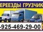 Просмотреть фотографию Транспорт, грузоперевозки грузоперевозки переезды грузчики 34510201 в Сергиев Посаде