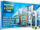 Уникальное foto  ремонт окон москитные сетки фурнитура 36634605 в Сергиев Посаде