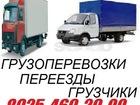 Новое фото Транспорт, грузоперевозки грузоперевозки переезды грузчики 38792213 в Сергиев Посаде