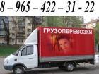 Скачать изображение Транспорт, грузоперевозки Газель - фургон ! Есть Грузчики ! Сергиев Посад г, 38995692 в Сергиев Посаде