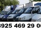 Новое фото Транспорт, грузоперевозки грузоперевозки переезды грузчики 39222438 в Сергиев Посаде