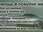 Скачать бесплатно foto Автомобили с пробегом Автоэксперт по покупке б/у авто, Подбор авто, 66413747 в Сергиев Посаде