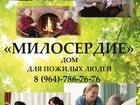 Изображение в Отдых, путешествия, туризм Пансионаты Ваш близкий человек нуждается в постоянном в Серпухове 1200