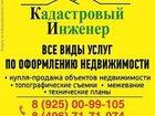 Фотография в Недвижимость Продажа домов Организация «Кадастровый Инженер» оказывает в Серпухове 0