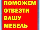Изображение в Авто Транспорт, грузоперевозки Квартирные переезды и перевозки с грузчиками в Серпухове 11