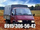 Просмотреть фото  грузоперевозки пепеезды доставка груза 34445113 в Серпухове