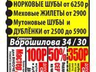 Скачать foto  Шубы в Серпухове – дешево, ликвидация +скидки 34627392 в Серпухове
