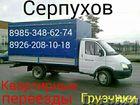 Фото в Авто Транспорт, грузоперевозки Грузоперевозки квартирные, дачные переезды в Серпухове 0