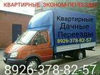 Увидеть foto Транспорт, грузоперевозки Высокая Газель + 2 грузчика = 1300руб, У нас Все включено, 35248379 в Серпухове