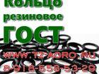 Скачать фото  Кольцо резиновое уплотнительное 35616968 в Серпухове