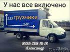 Фото в Авто Транспорт, грузоперевозки Газель + 2 грузчика У нас ВСЁ ВКЛЮЧЕНО.  в Серпухове 0